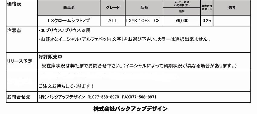 http://www.lx-mode.jp/new_item/kurosi.jpg