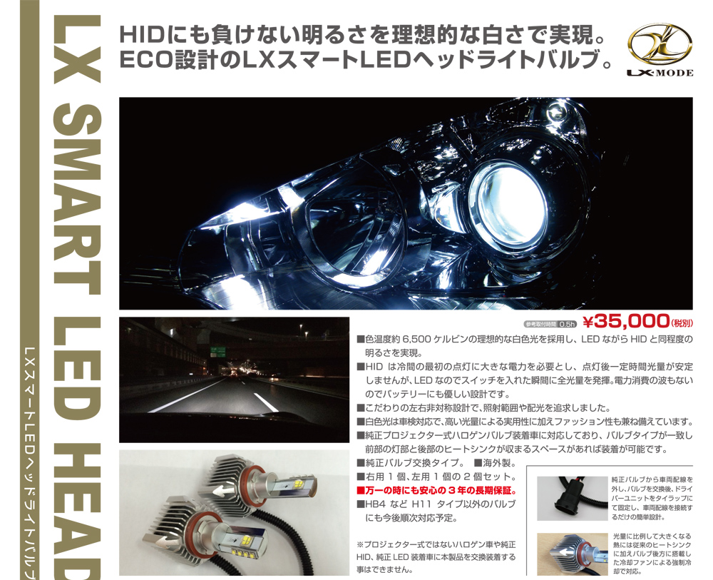 http://www.lx-mode.jp/new_item/lx-smartLEDhead_ue.jpg