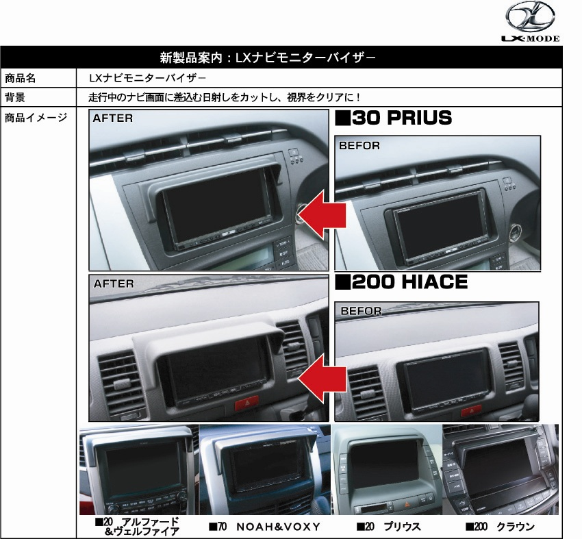 http://www.lx-mode.jp/new_item/naviue.jpg