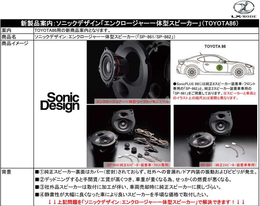 http://www.lx-mode.jp/new_item/sonicdesign_speaker_86_ue.jpg