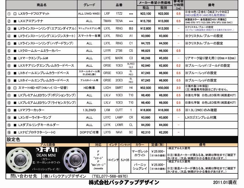 http://www.lx-mode.jp/new_item/vi%20si.jpg