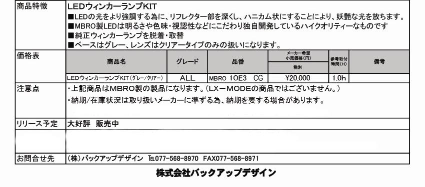 http://www.lx-mode.jp/new_item/whinksit.jpg